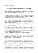 (축사) 회사 단합대회 사장 대회 축하 인사말(단결, 단합)