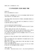 (신년사) 동호회 로타리클럽회장 신년회 인사말(봉사)