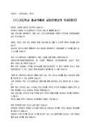 (축사) 고등학교 개교식 교장선생님 축하 인사말(명문)