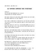 (축사) 동문 체육대회 집행위원장 대회 축하 인사말(화합)