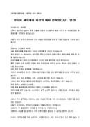 (축사) 향우회 체육대회 회장 대회 축하 인사말(단결, 발전)