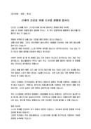 (축사) 걷기대회 동호회 회장 축사 인사말(건강, 도보)