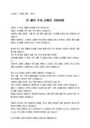 (축사) 산악회 시산제 회장 축하 인사말(새해, 무사기원)