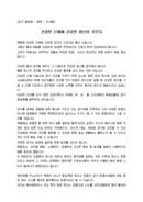 (축사) 걷기 동호회 회장 축하 인사말(건강, 활력)