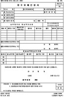 징수유예신청서 (application for deferment of collection, 徵收猶豫申請書)