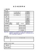 표준 사업계획서 (standard business plan, 標準 事業計劃書)