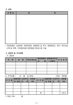 일반 사업계획서 양식(자금조달용) - 사업계획서
