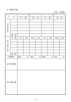 일반 사업계획서 양식(자금조달용)