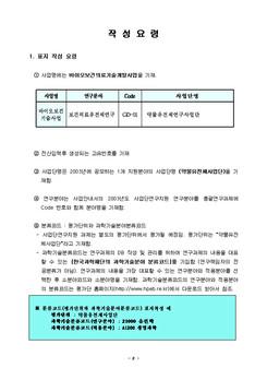 사업단연구지원 사업계획서 - 사업계획서
