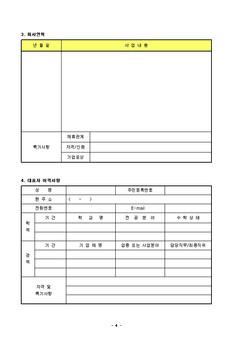 표준사업 계획서 양식(도소매업_기존기업_회사소개서) - 예스폼 사업계획서