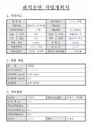 지게차 하역 운반 작업계획서(점검표 포함)