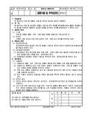 QSP-801 제품식별 및 추적성관리