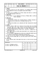 QSP-121 검사 및 시험상태