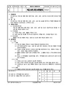 QSP-151 취급.보관.포장.보존 및 인도