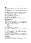 입주자대표회의 운영규정