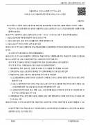 산업시스템혁신연구소 규정(서울대학교)