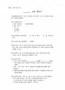 겸임교원등 임용에 관한 규정(서울대학교)