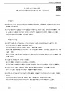 신문방송사규정(경상대학교)