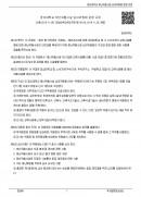 재난위험시설 심의위원회운영 규정(경상대학교)