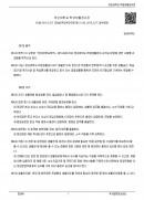 학생생활관규정(경상대학교)