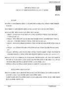 행정감사규정(충북대학교)