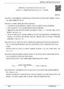 기성회직원 등의 퇴직금지급 규정(충북대학교)