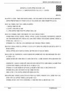 장애학생특별지원위원회 규정(충북대학교)