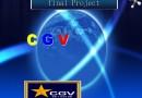cgv 영화서비스 마케팅보고서