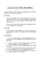 양해각서(공통서식)