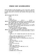[2018년] 인테리어 디자인 표준설계 및 시공 계약서