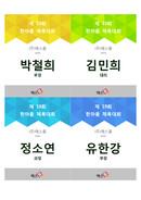 체육대회 직원네임텍