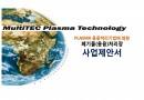 폐기물 용융처리장 프라즈마 사업계획서