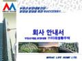 부동산 분양대행 전문 회사소개서