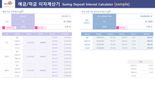 예금/적금 이자계산기Saving Deposit Interest Calculator