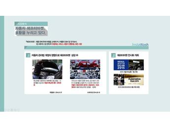콜세차 앱 브랜드 기획서 - 사업계획서