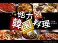 외국인대상 한국요리 소개 프레젠테이션