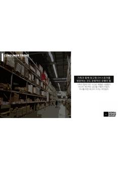디자인 콜라보레이션과 현대인의 소비패턴 연구 보고서 - 사업계획서 #7