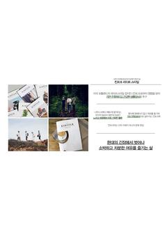 롯데껌 마케팅 전략 IMC 전략 기획안 - 사업계획서 #11