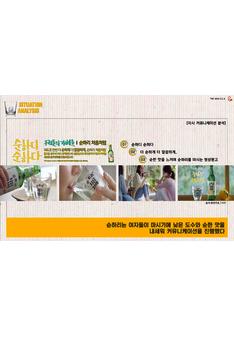 순하리 커뮤니케이션 기획서 - 사업계획서 #4