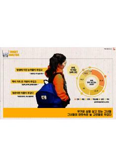 순하리 커뮤니케이션 기획서 - 사업계획서 #12