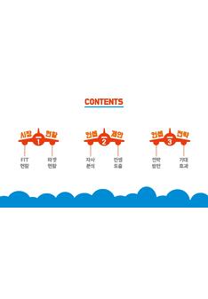 제주항공 IMC 공모전 제안서 - 사업계획서 #2
