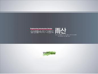 [입문설계] 실생활속의 다용도 雨산