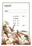 레포트표지(대나무)