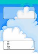 레포트 표지(구름)