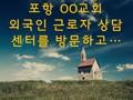 포항 ○○교회 외국인근로자 상담센터를 방문기