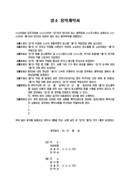 청소용역 계약서(청소시방서 첨부)