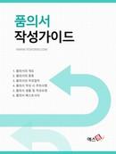 품의서 작성가이드