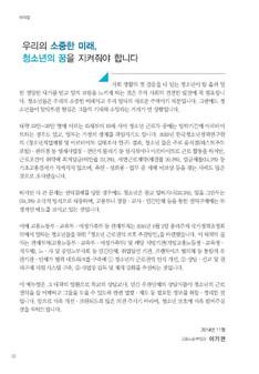 근로권익 보호 매뉴얼 #2