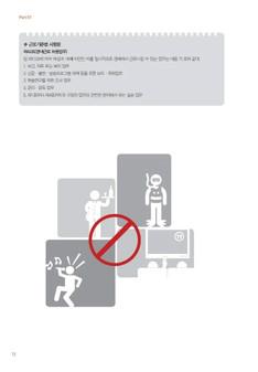 근로권익 보호 매뉴얼 #12