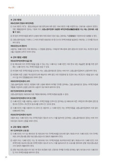 근로권익 보호 매뉴얼 #20